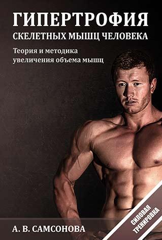Обложка Гипертрофии скелетных мышц человека