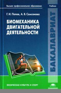 """Учебник """"Биомеханика двигательной деятельности"""""""