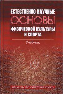 """Учебник """"Естественно-научные основы физической культуры и спорта"""""""