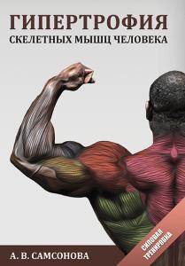 """Учебное пособие - """"Гипертрофия скелетных мышц человека"""""""