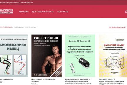 """Миниатюра для записи Интернет-магазин издательства """"Кинетика"""""""