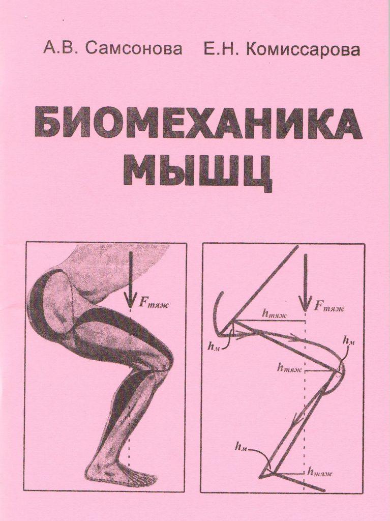 """Учебное пособие """"Биомеханика мышц"""""""
