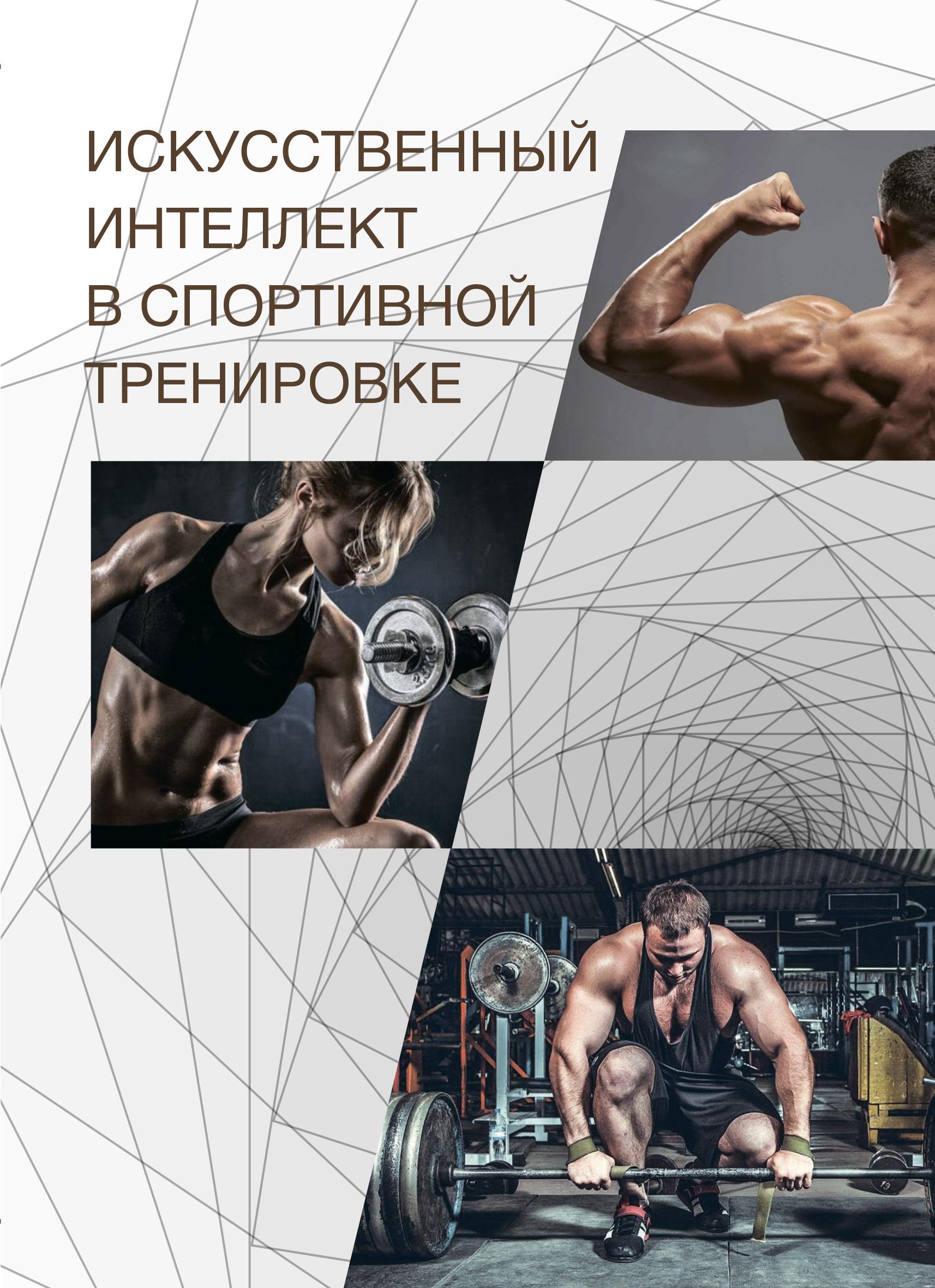 Искусственный интеллект в спортивной тренировке