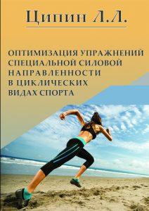 Оптимизация упражнений специальной силовой направленности в циклических видах спорта