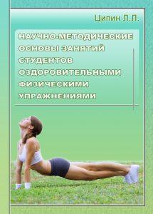 Основы занятий оздоровительными физическими упражнениями